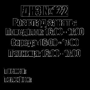 Школы_01