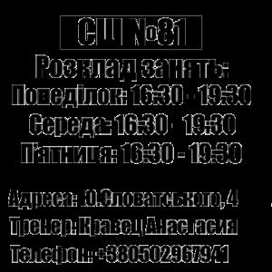 Школы_02-1