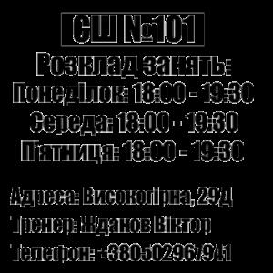 Школы_06