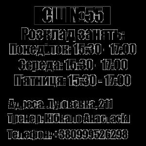 Школы_10